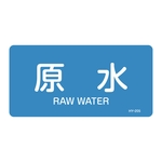 "JIS Pipe Fitting Identification Stickers <Horizontal-Type> Water-Related ""Source Water"""