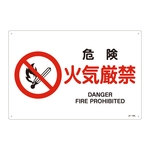 "JIS Safety Mark (Prohibition / Fire Prevention), ""Danger, Fire Strictly Prohibited"" JA-124L"