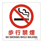 "JIS Safety Mark (Prohibition / Fire Prevention), ""No Walking"" JA-141L"