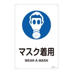 "JIS Safety Mark (written sign with instructions about work), ""Wear a Mask"" JA-317L"
