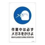 "JIS Safety Mark (written sign with instructions about work), ""Always wear goggles during work"" JA-318L"
