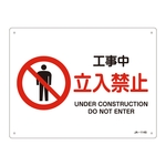 "JIS Safety Mark (Prohibition / Fire Prevention), ""Under Construction - No Entry"" JA-114S"