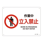 "JIS Safety Mark (Prohibition / Fire Prevention), ""Work in Progress - No Entry"" JA-115S"