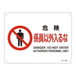 "JIS Safety Mark (Prohibition / Fire Prevention), ""Danger, No Unauthorized Personnel"" JA-118S"