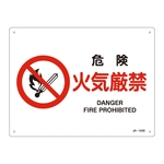 "JIS Safety Mark (Prohibition / Fire Prevention), ""Danger, Fire Strictly Prohibited"" JA-124S"