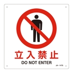 "JIS Safety Mark (Prohibition / Fire Prevention), ""No Entry"" JA-147S"