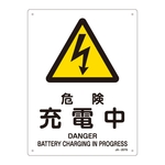 "JIS Safety Mark (Warning), ""Danger - Charging"" JA-207S"