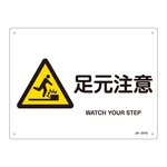 "JIS Safety Mark (Warning), ""Watch Your Step"" JA-231S"